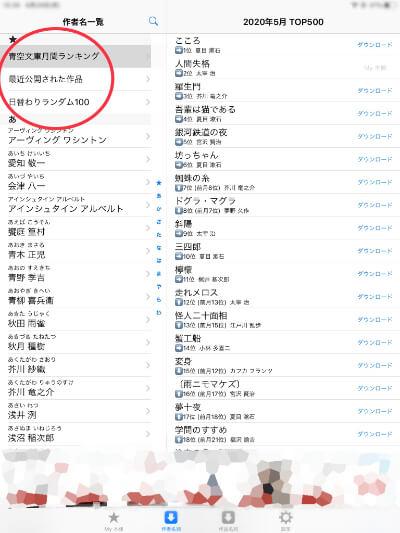 本の検索画面(青空文庫)