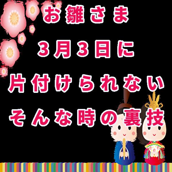 f:id:happylife1003:20200303234830p:plain