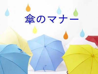スマートな大人の傘のマナー。傘の開き方、傘のさし方、傘の閉じ方、傘の持ち歩き方。身に付けたらカッコイイです
