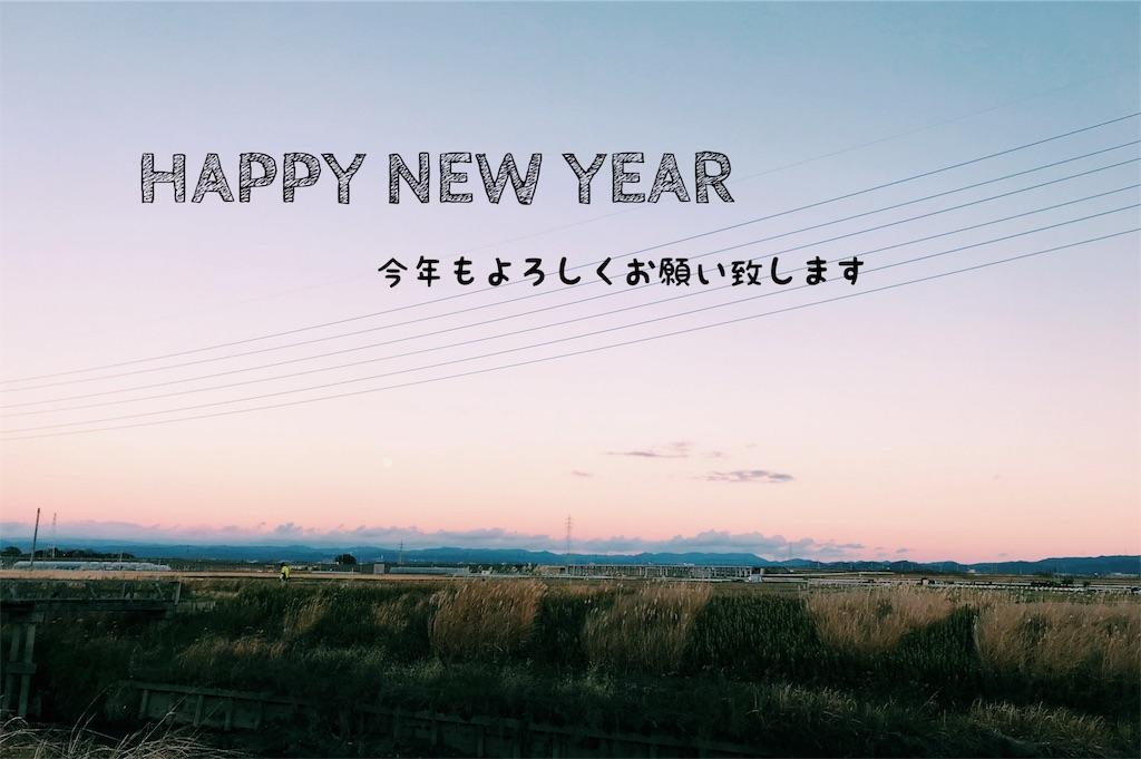 f:id:happyokapi:20180101201723j:image