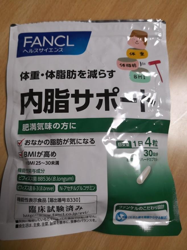 ファンケル内脂サポート