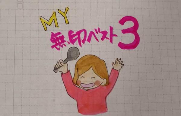 my無印ベスト3