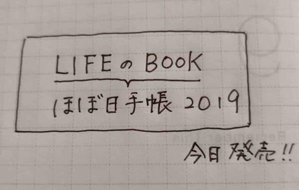 ほぼ日手帳発売日