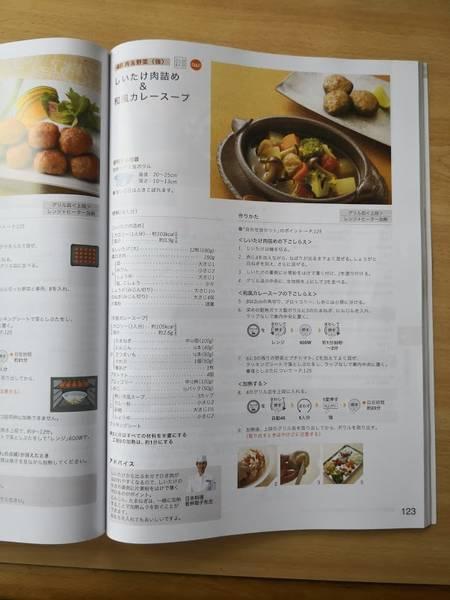 レシピ本の中