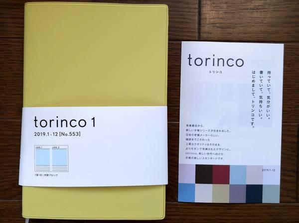 トリンコ手帳