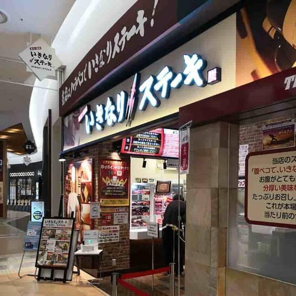 いきなりステーキ店舗