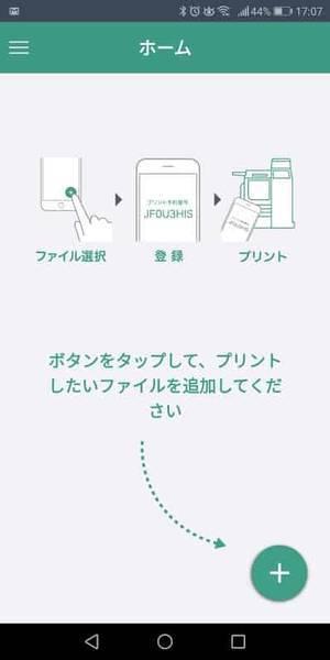 アプリ選択画面