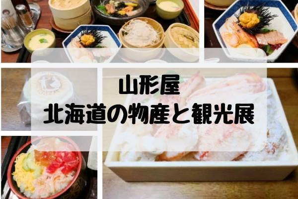 山形屋北海道の物産と観光展