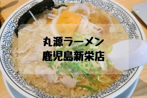 丸源ラーメン鹿児島市寧展