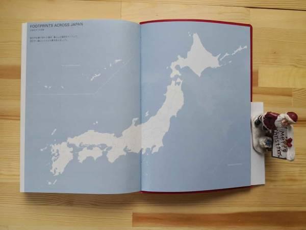 日本をめぐる足跡