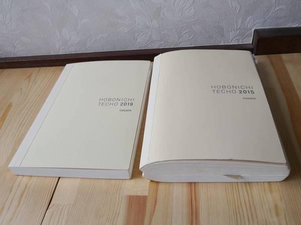 手帳の厚さ比較