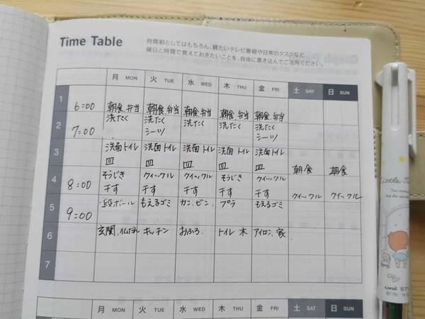 手帳の家事時間割