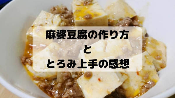 麻婆豆腐の作り方