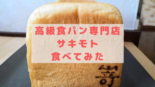 高級食パン専門店サキモト