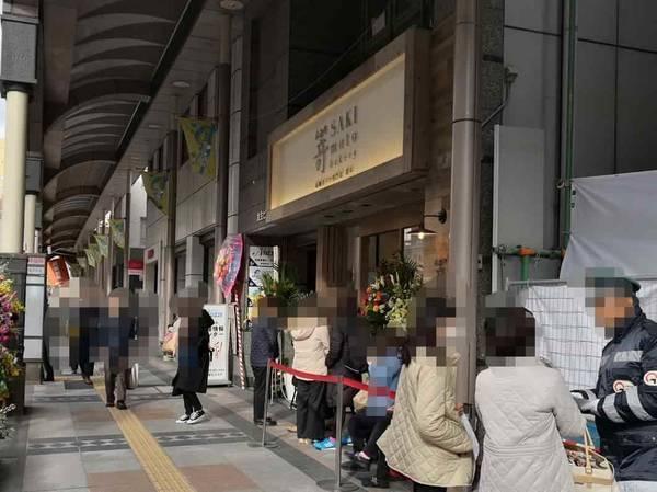 食パン専門店嵜本鹿児島金生店