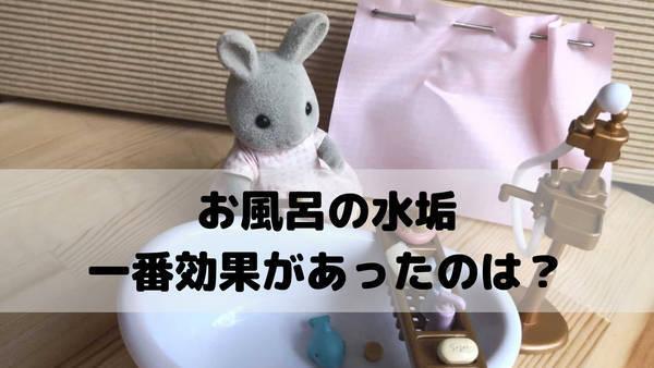 お風呂の水垢とり一番効果があったのは