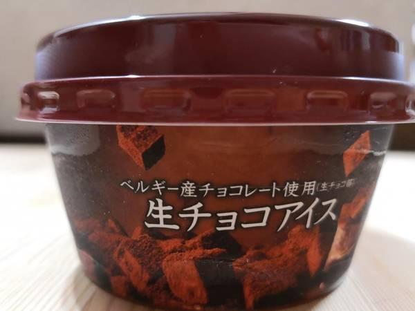 パッケージの中のカップ生チョコアイス