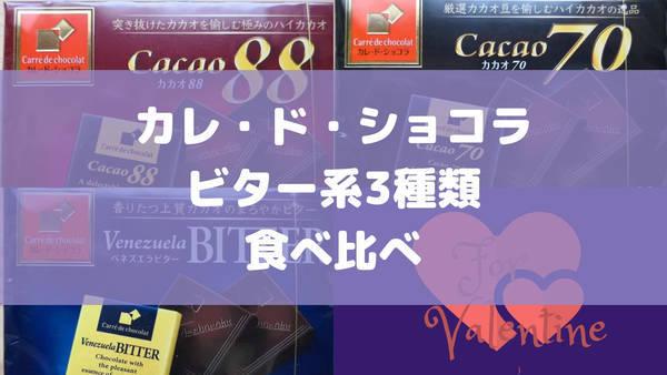 カレ・ド・ショコラビター系3種類食べ比べ