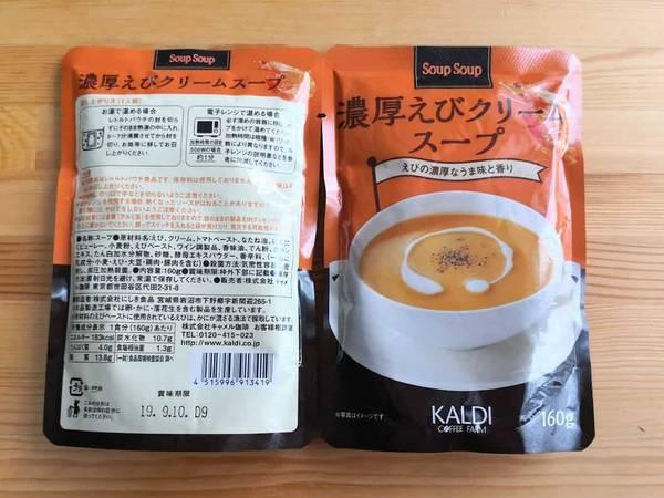 エビクリームスープ