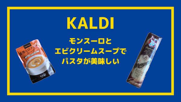 KALDIモンスーロとエビクリープ