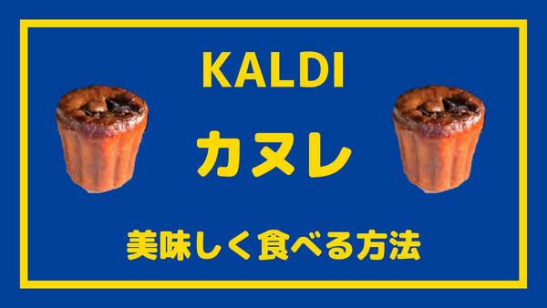 カルディカヌレを美味しく食べる方法