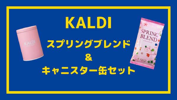 カルディスプリングブレンド&キャニスター缶セット