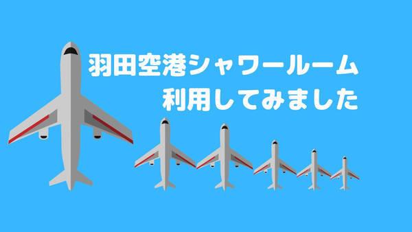 羽田空港シャワールームの感想
