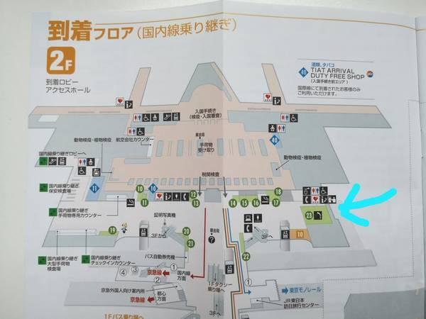 羽田空港シャワールームの場所