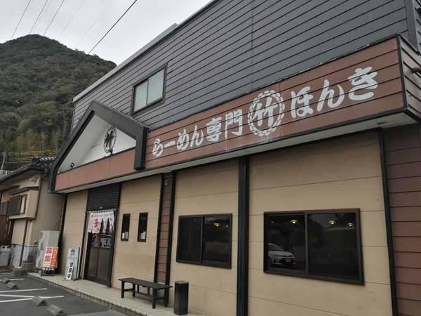 ラーメン専門マルタケほんき