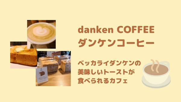 ダンケンコーヒー
