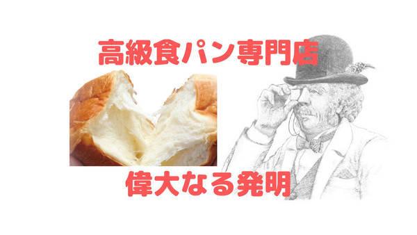 高級食パン専門店偉大なる発明