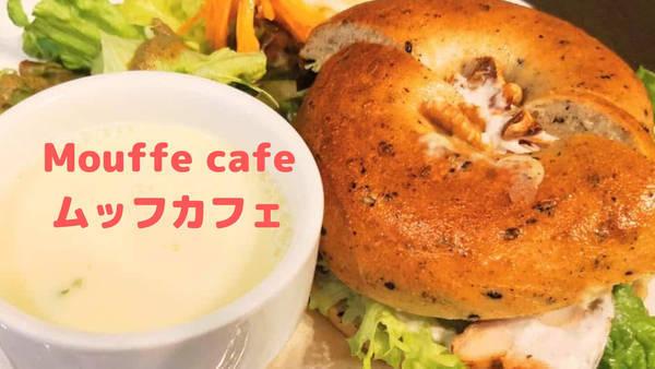 ムッフカフェ