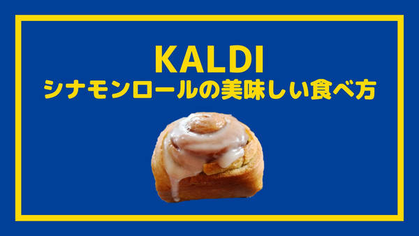 KALDIシナモンロールの美味しい食べ方