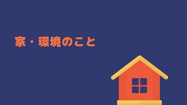家について