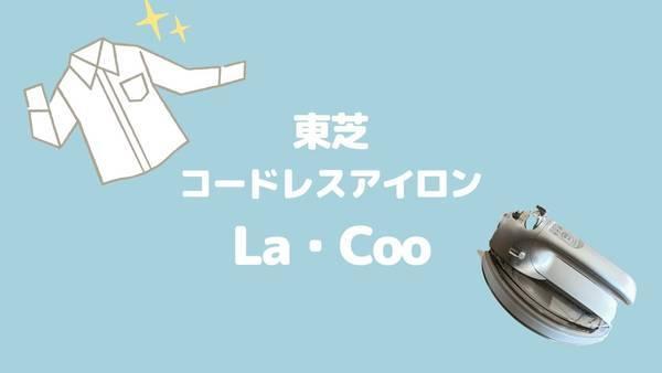 東芝コードレスアイロンLa・Cooレビュー