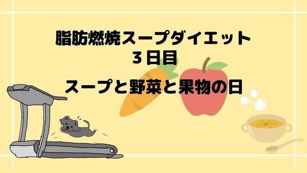脂肪燃焼ダイエット3日目スープと野菜と果物の日