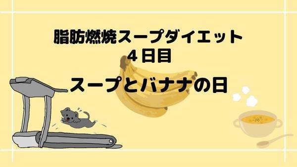 脂肪燃焼ダイエット4日目スープとバナナの日