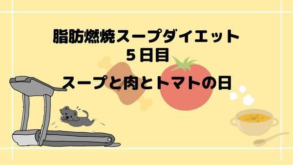 脂肪燃焼スープダイエット5日目