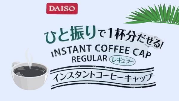 ダイソーひと振りで出せるインスタントコーヒーキャップ