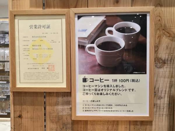 無印の100円コーヒー