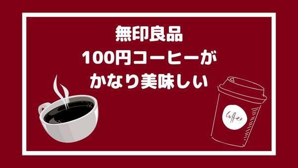 無印良品の100円コーヒーが美味しかった