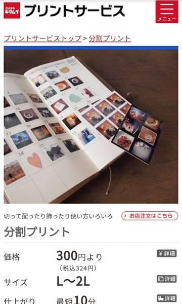 カメラのキタムラで写真シールを作る