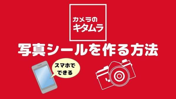 カメラのキタムラで写真シールを作る方法