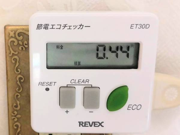 節電エコチェッカー