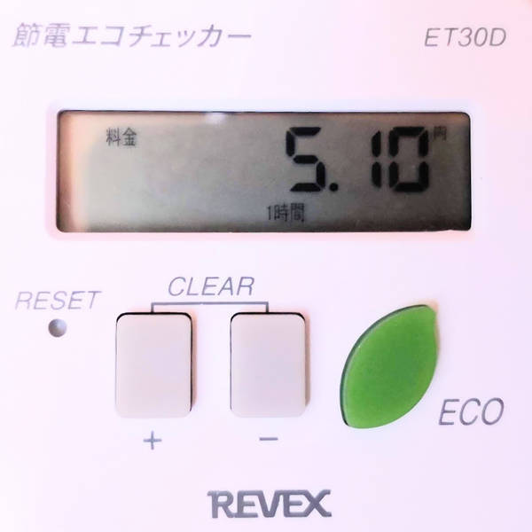 エアコン電気代