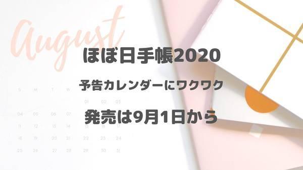 ほぼ日手帳2020予告カレンダー
