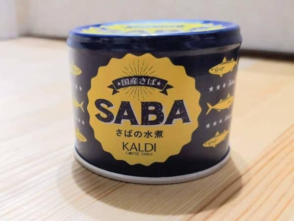 カルディサバ缶
