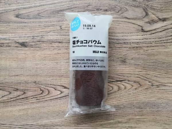 不揃い塩チョコバウム
