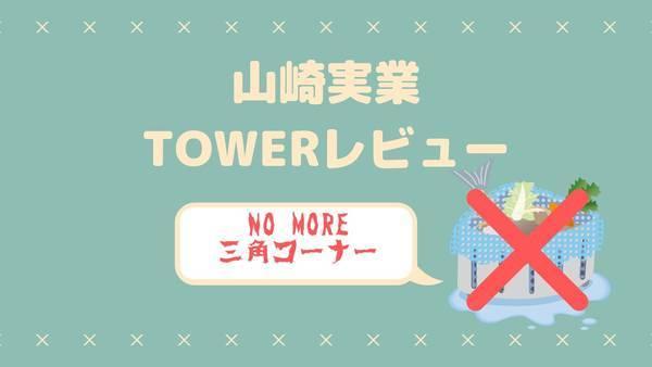 山崎実業タワーレビュー三角コーナーはもういらない
