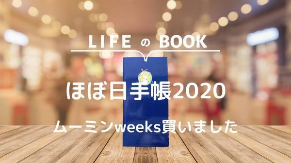 ほぼ日手帳2020ムーミンweeks買いました